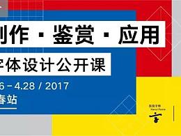 汉仪字体设计公开课 —— 长春站开讲啦!
