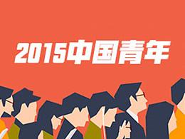 2015年中国青年生活形态调查报告