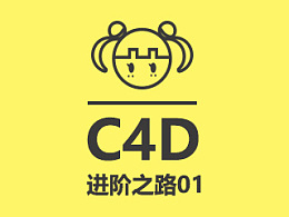 洛公子—c4d进阶之路01