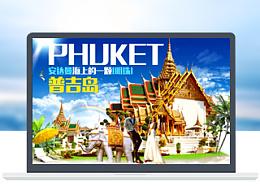 泰国普吉岛婚纱摄影活动专题页海报