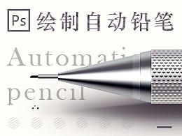 PS绘制自动铅笔-手绘临摹习作