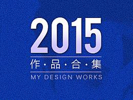 2015年度作品总结      -笔记本电脑/电器/数码类/首页/详情页-