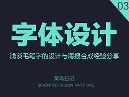 【字言字语】毛笔字体设计技巧与实际案例经验分享