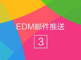 网页设计EDM作品集-3