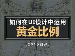 【译】如何在UI设计中运用黄金比例