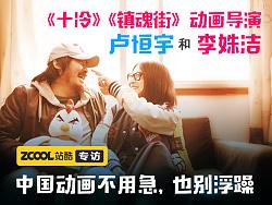 《十冷》《镇魂街》动画导演:中国动画不用急,也别浮躁 by 设计师专访