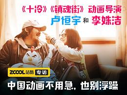 《十冷》《镇魂街》动画导演:中国动画不用急,也别浮躁