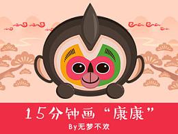 【PS教程】15分钟绘制一个猴赛雷(布尔运算实例)
