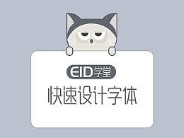 EID学堂——快速设计字体