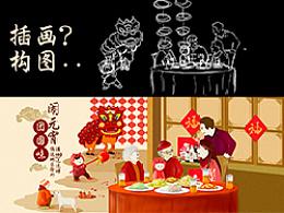 过年《闹元宵 团圆味》插画?构图系列二