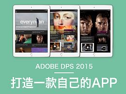 【DPS 2015】打造一款自己的App