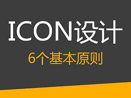 ICON设计的6个最基本的原则
