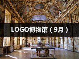 logo博物馆(9月)