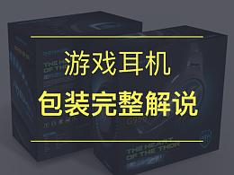 雷神高档游戏耳机包装解说(非常详细)