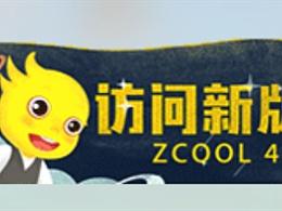 记录zcool新版和老版