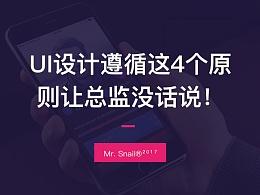 UI设计遵循这4个设计原则让总监没话说。