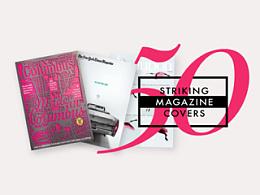 分析50个经典杂志封面设计思路 学习海报设计