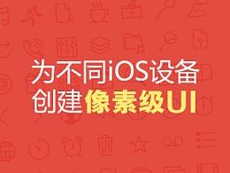 为不同iOS设备创建像素级UI