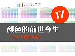 颜色的前世今生17·CMYK编码系统 by endlessring