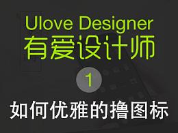 《Ulove Designer》-01 如何优雅的撸图标