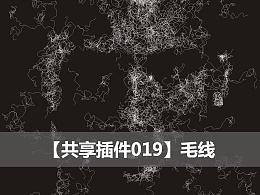 【共享插件019】毛线