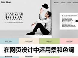 在网页设计中运用柔和色调