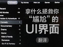 """拿什么拯救你,""""尴尬""""的UI界面?:第一趴"""