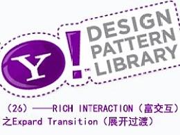 雅虎设计模式库解构(26)—富交互之ExpandTransition(展开过渡)
