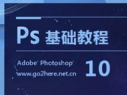 Photoshop基础教程_010_UID