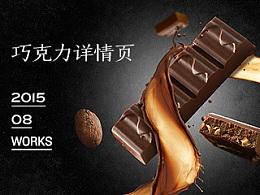 淘宝天猫巧克力详情页