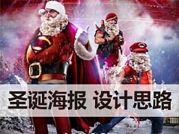 习作<圣诞XMAS LEAGUE>设计思路
