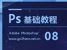 Photoshop基础教程_08_UID