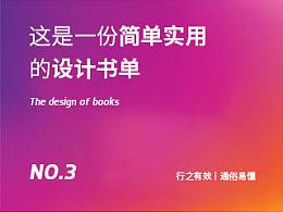 【书籍推荐】这是一份简单实用的设计书单-3