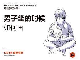 漫画针对性教程02-男子坐的时候该如何画-CGFUN漫画学院收集翻译(翻译理论)