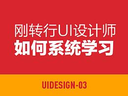 刚转行UI设计师如何系统学习 - 《UI》03