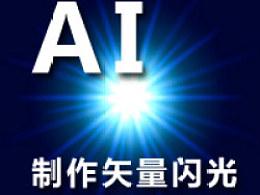 AI制作矢量闪光