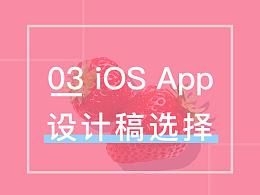iOS APP设计稿选择
