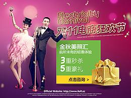 南通阁楼婚纱摄影十一月活动页面网页海报BANNER