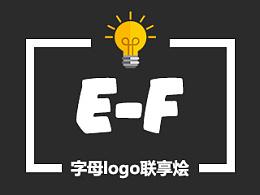 字母logo联享烩(E-F)