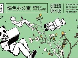 世界自然基金会(WWF)《绿色办公室》艺术海报展 入围作者名单