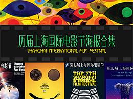 上海国际电影节历届海报设计欣赏