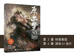 《原画梦 50位游戏插画师的绘画技法集》图书内容分享 by 孟飞3688