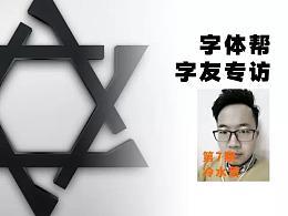 字体帮字友专访第7期—冷水萧