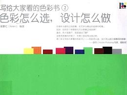 《写给大家看的色彩书2:色彩怎么选,设计怎么做》读书笔记