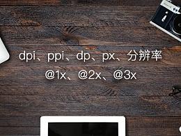 dpi、ppi、dp、px、分辨率、@1x、@2x、@3x