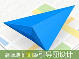 高德地图3D版引导图设计