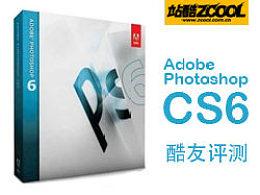 耳目一新的新一代图形软件AdobePhotoshopCS6评测