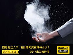 设计大事件[2017年4月号上] by 站酷网