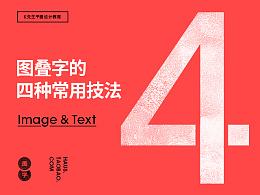 图叠字的四种常用技法