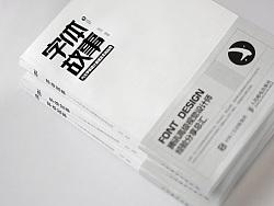 《字体故事—六大字体设计原理及实战应用》 by gllcqq
